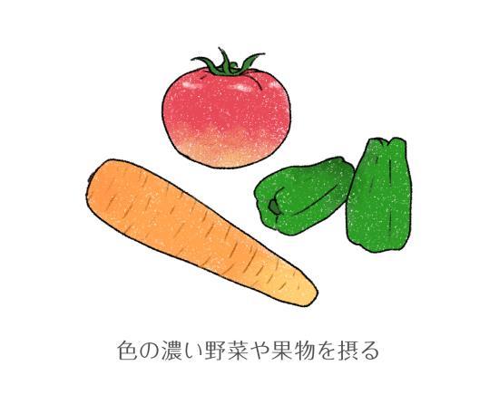 色の濃い野菜を積極的に摂取する