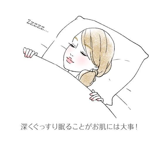 質の良い睡眠が肌には必要