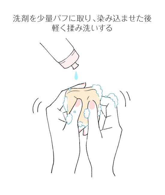 液状洗剤やクレンジングを使う場合