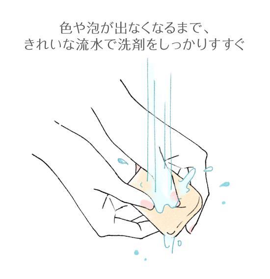 きれいな流水でしっかりと洗剤をすすぐ