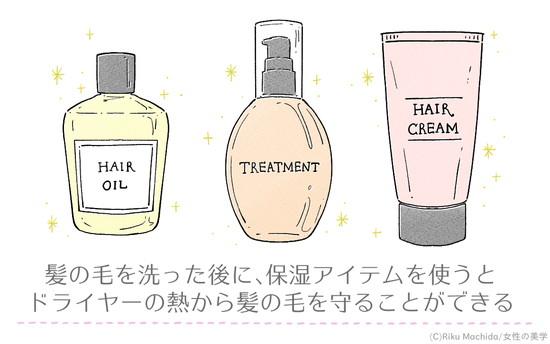 髪の保湿剤