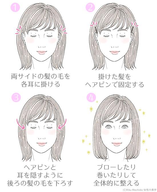 髪のボリュームを抑えてみせるダウンスタイルのやり方