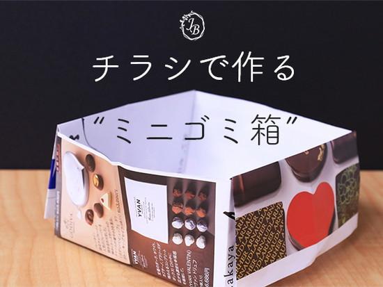 チラシで作るミニゴミ箱